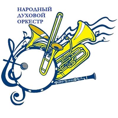ЛОГО Духовой оркестр