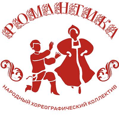 ЛОГО Романтика
